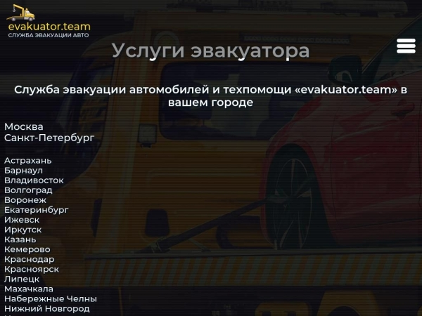 about.evakuator.team